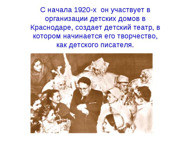 С начала 1920-х он участвует в организации детских домов в Краснодаре, создае...