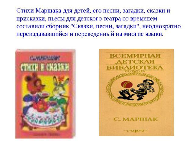 Стихи Маршака для детей, его песни, загадки, сказки и присказки, пьесы для де...