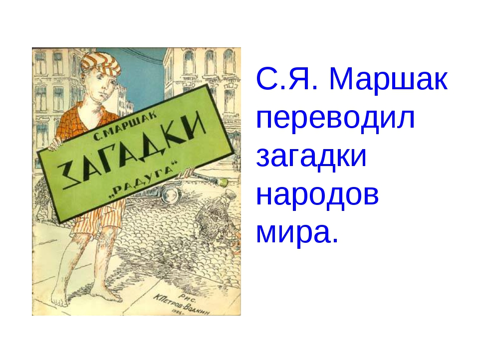 С.Я. Маршак переводил загадки народов мира.