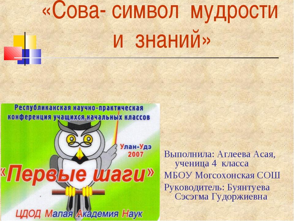 символ мудрости и знаний у славян картинки