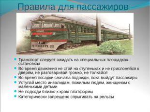 Правила для пассажиров Транспорт следует ожидать на специальных площадках-ост