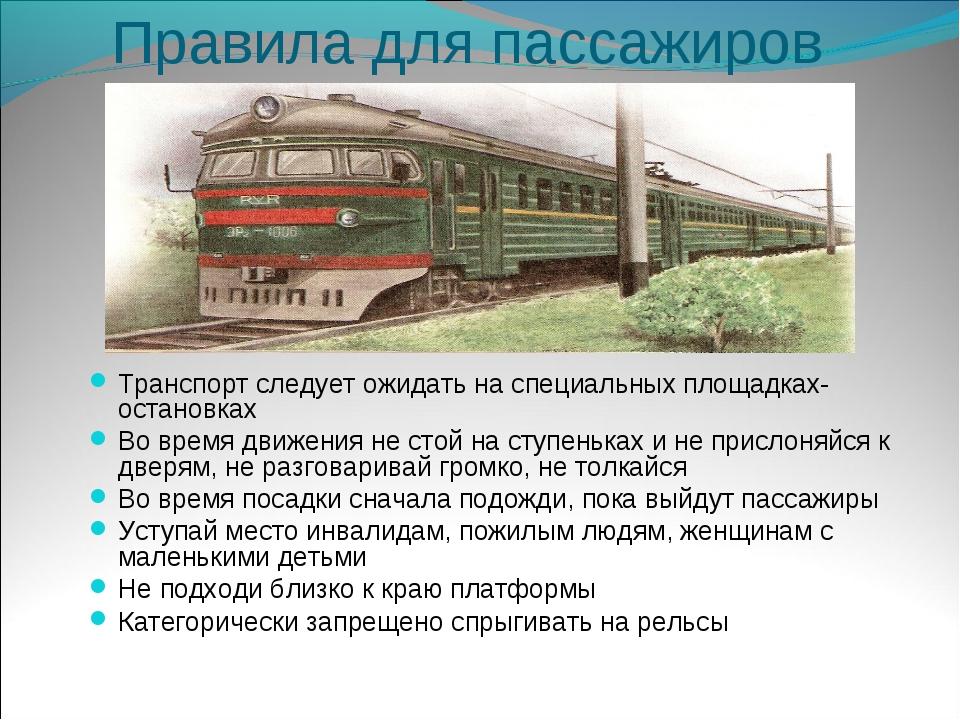 Правила для пассажиров Транспорт следует ожидать на специальных площадках-ост...