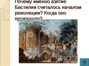 Почему именно взятие Бастилии считалось началом революции? Когда оно произошло?