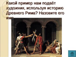 Какой пример нам подаёт художник, используя историю Древнего Рима? Назовите е