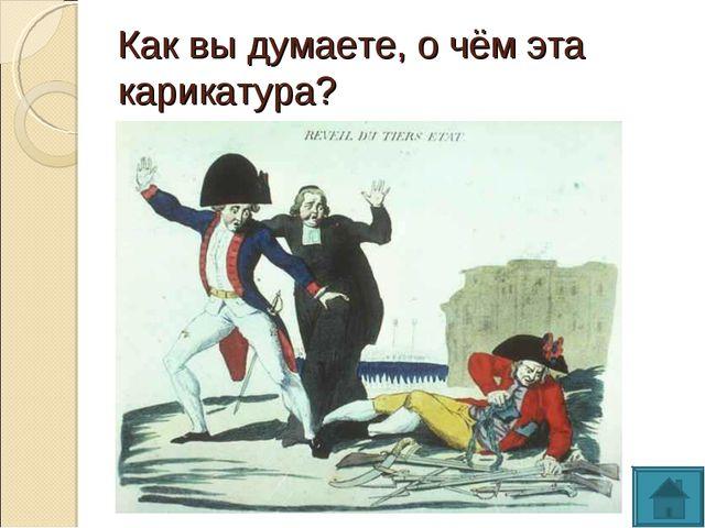 Как вы думаете, о чём эта карикатура?