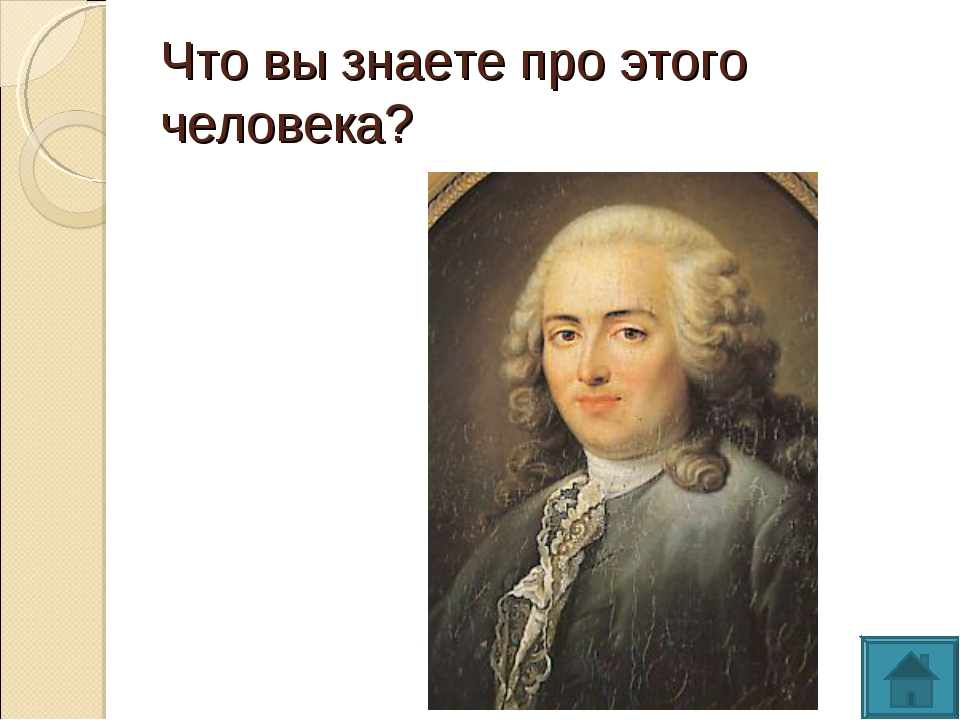 Что вы знаете про этого человека?