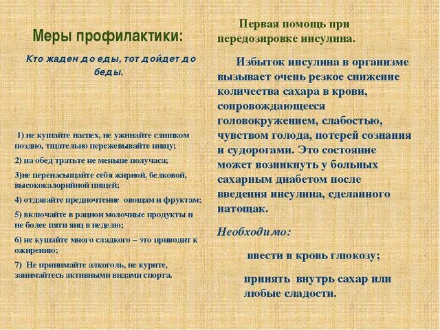 Меры профилактики: Кто жаден до еды, тот дойдет до беды. 1) не кушайте наспех...