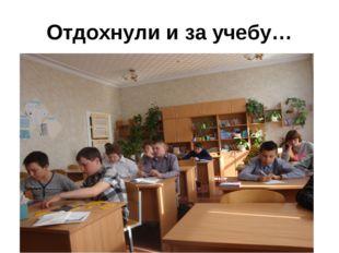 Отдохнули и за учебу…