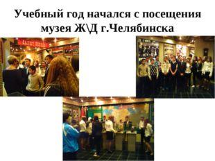 Учебный год начался с посещения музея Ж\Д г.Челябинска
