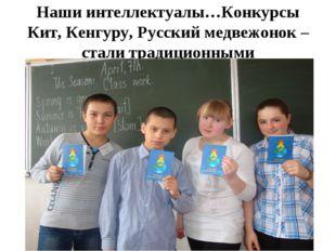 Наши интеллектуалы…Конкурсы Кит, Кенгуру, Русский медвежонок – стали традицио