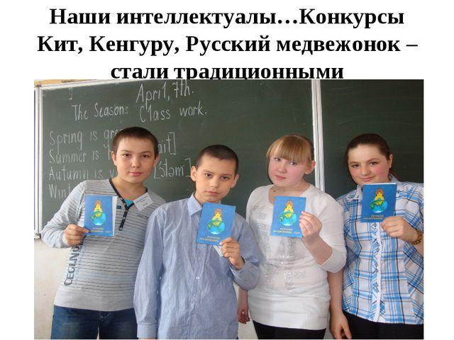 Наши интеллектуалы…Конкурсы Кит, Кенгуру, Русский медвежонок – стали традицио...