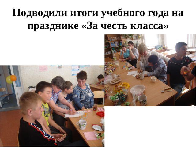 Подводили итоги учебного года на празднике «За честь класса»