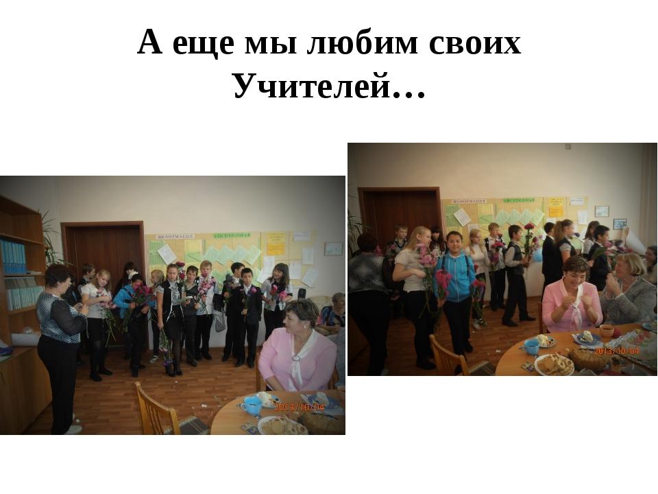 А еще мы любим своих Учителей…