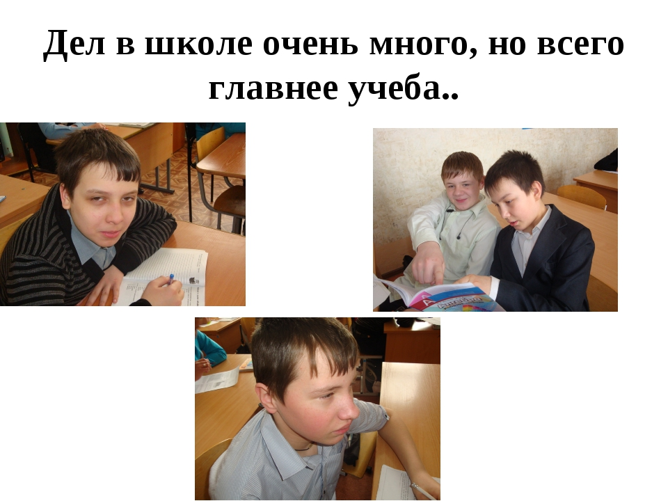 Дел в школе очень много, но всего главнее учеба..