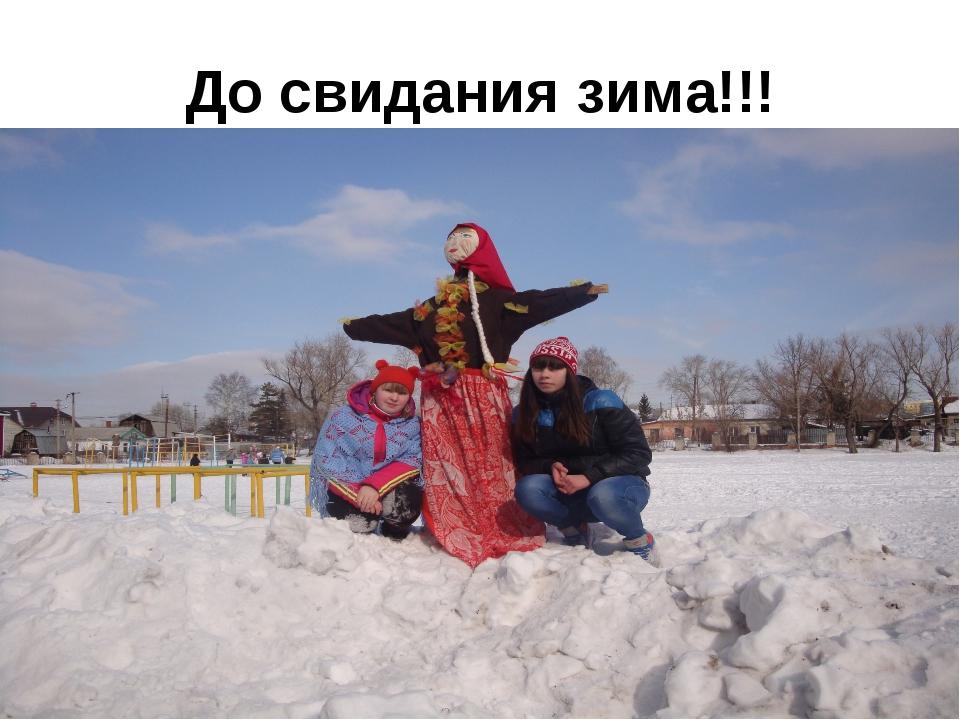 До свидания зима!!!