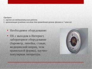 Продукт: 1. научно-исследовательская работа; 2. презентация (учебное пособие