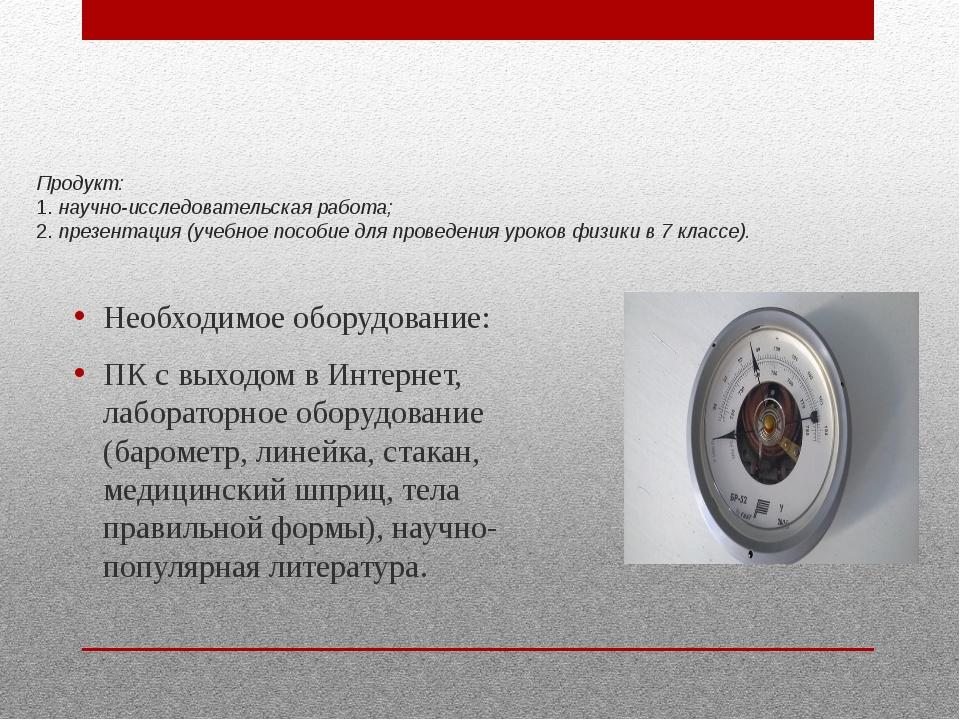 Продукт: 1. научно-исследовательская работа; 2. презентация (учебное пособие...