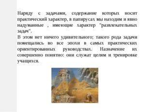 Наряду с задачами, содержание которых носит практический характер, в папируса