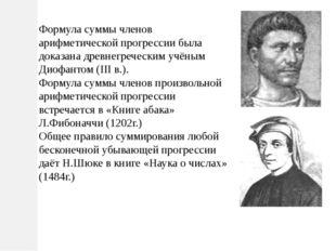 Формула суммы членов арифметической прогрессии была доказана древнегреческим