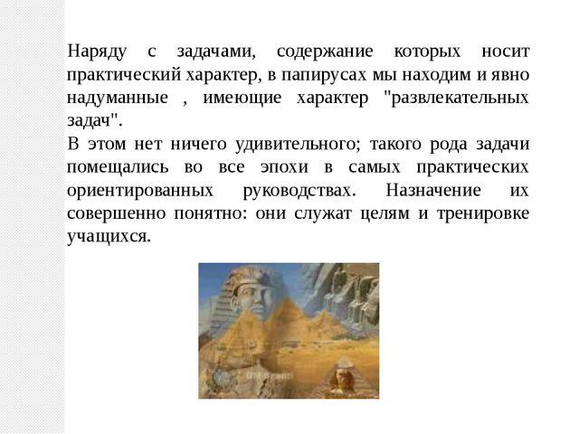 Наряду с задачами, содержание которых носит практический характер, в папируса...