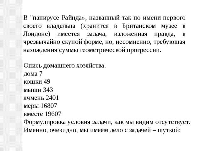 """В """"папирусе Райнда», названный так по имени первого своего владельца (хранитс..."""