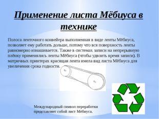 Применение листа Мёбиуса в технике Полоса ленточного конвейера выполненная в