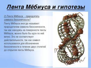 Лента Мёбиуса и гипотезы 2) Лента Мёбиуса - прародитель символа бесконечност