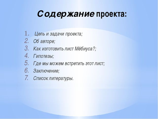 Содержание проекта: Цель и задачи проекта; Об авторе; Как изготовить лист Мё...