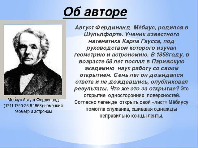 Об авторе Август Фердинанд Мёбиус, родился в Шульпфорте. Ученик известного ма...