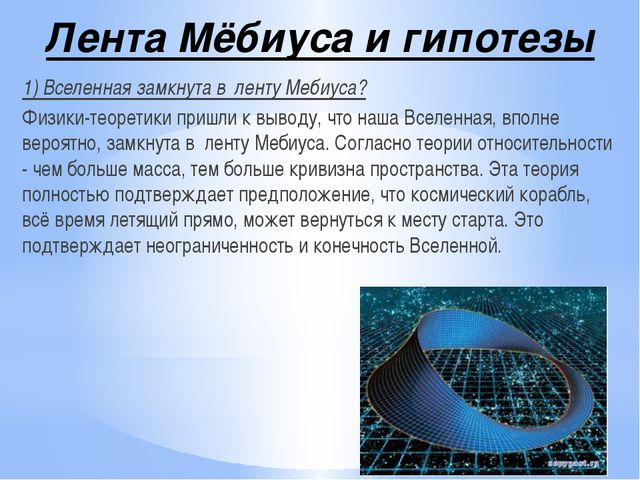 Лента Мёбиуса и гипотезы 1) Вселенная замкнута в ленту Мебиуса? Физики-теоре...
