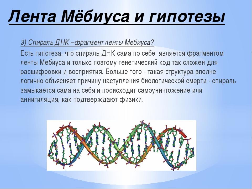 Лента Мёбиуса и гипотезы 3) Спираль ДНК –фрагмент ленты Мебиуса? Есть гипотез...