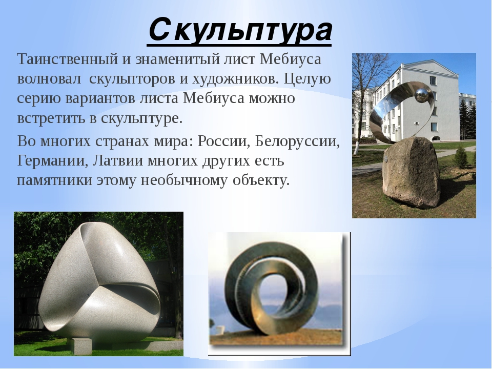 Скульптура Таинственный и знаменитый лист Мебиуса волновал скульпторов и худо...
