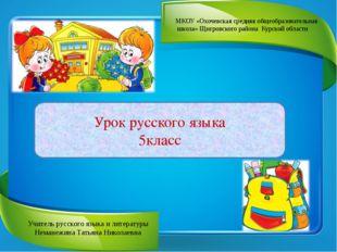 Урок русского языка 5класс МКОУ «Охочевская средняя общеобразовательная школ