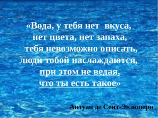 «Вода, у тебя нет вкуса, нет цвета, нет запаха, тебя невозможно описать, люд