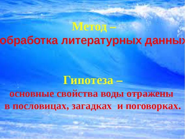 Метод – обработка литературных данных. Гипотеза – основные свойства воды отр...