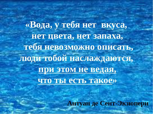 «Вода, у тебя нет вкуса, нет цвета, нет запаха, тебя невозможно описать, люд...