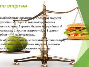 Баланс энергии Вся необходимая организму человека энергия поступает из пищи.