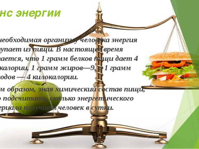 Баланс энергии Вся необходимая организму человека энергия поступает из пищи....