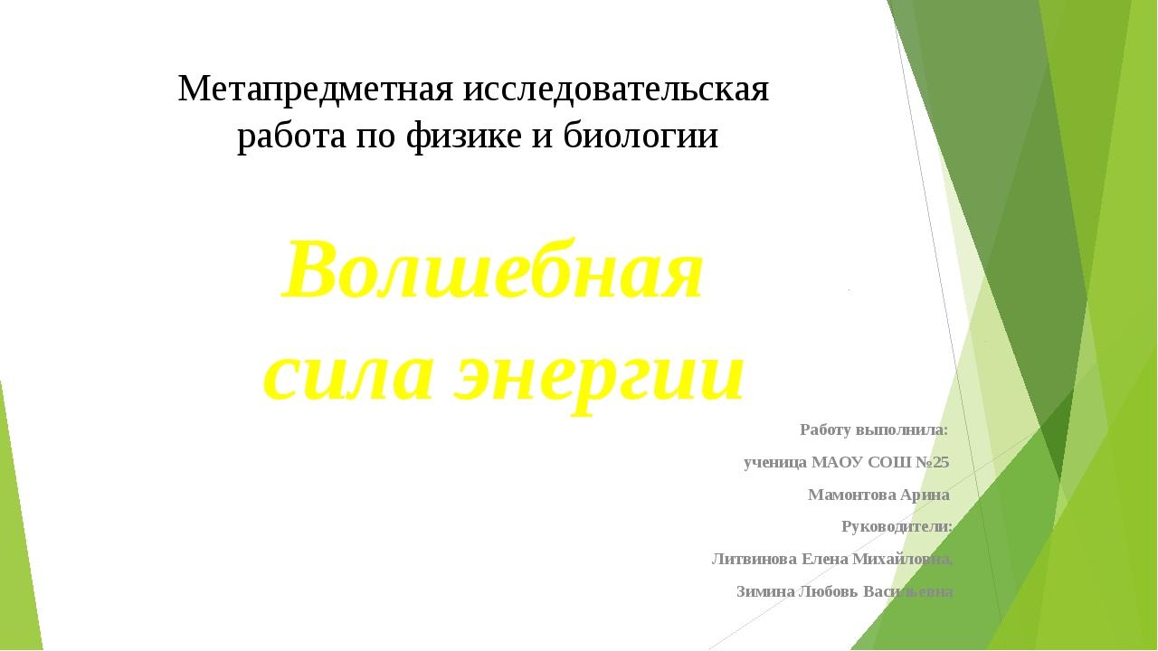 Метапредметная исследовательская работа по физике и биологии Волшебная сила э...
