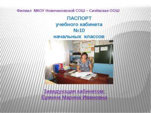 Филиал МКОУ Новочановской СОШ – Сизёвская ООШ ПАСПОРТ учебного кабине