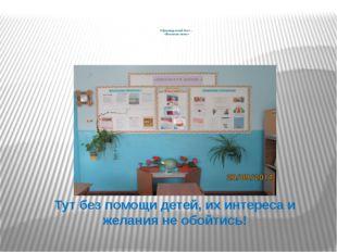 Иформационный блок - «Школьная жизнь»   Тут без помощи детей, их интереса