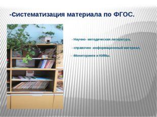 -систематизация материала по ФГОС. - Научно- методическая литература, - справ