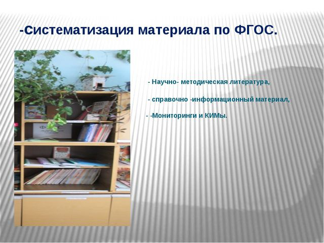 -систематизация материала по ФГОС. - Научно- методическая литература, - справ...