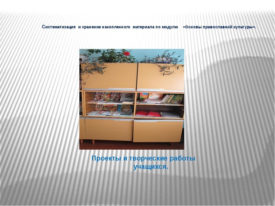 Систематизация и хранение накопленного материала по модулю «Основы православ...