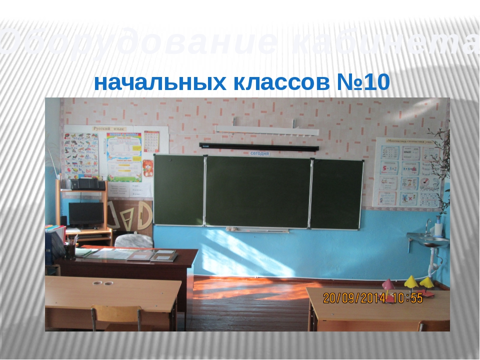 начальных классов №10 Оборудование кабинета