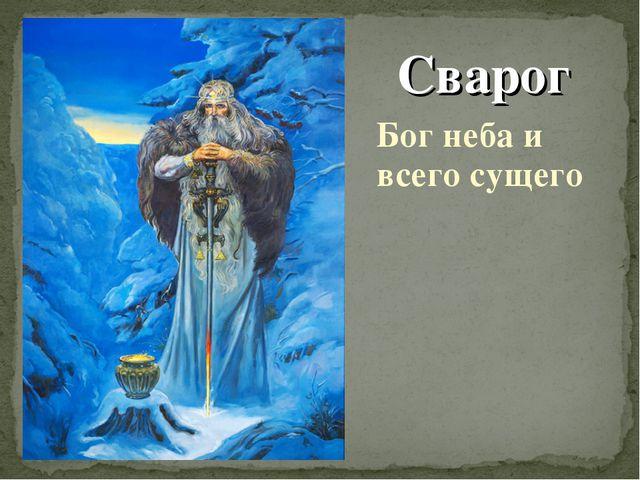 Бог неба и всего сущего Сварог