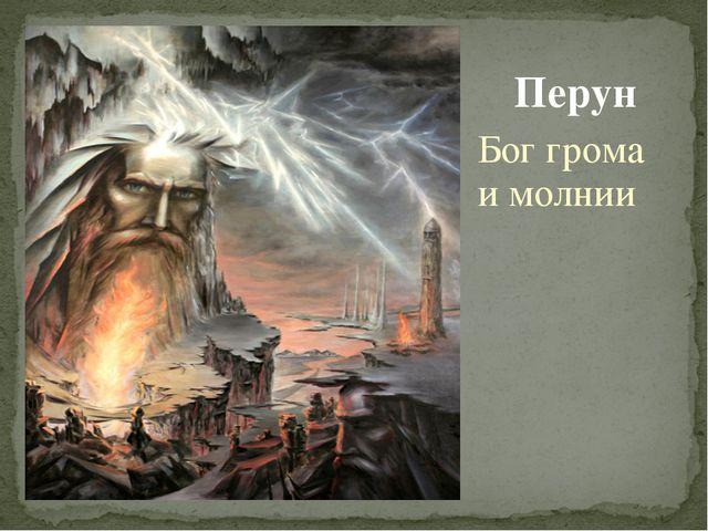 Бог грома и молнии Перун