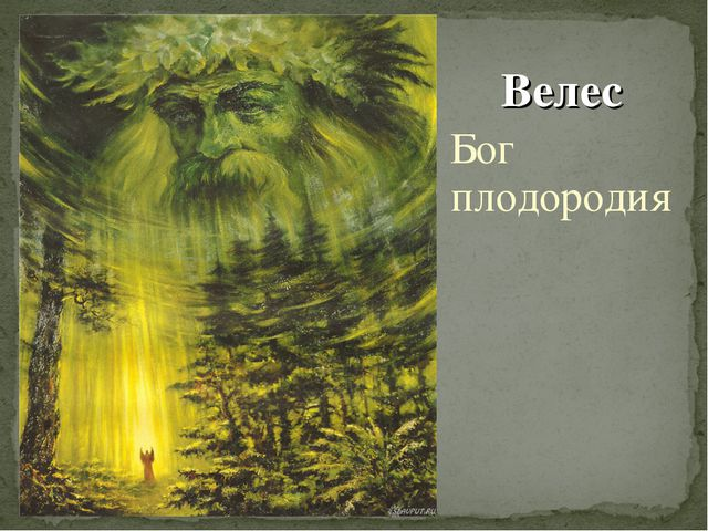Бог плодородия Велес