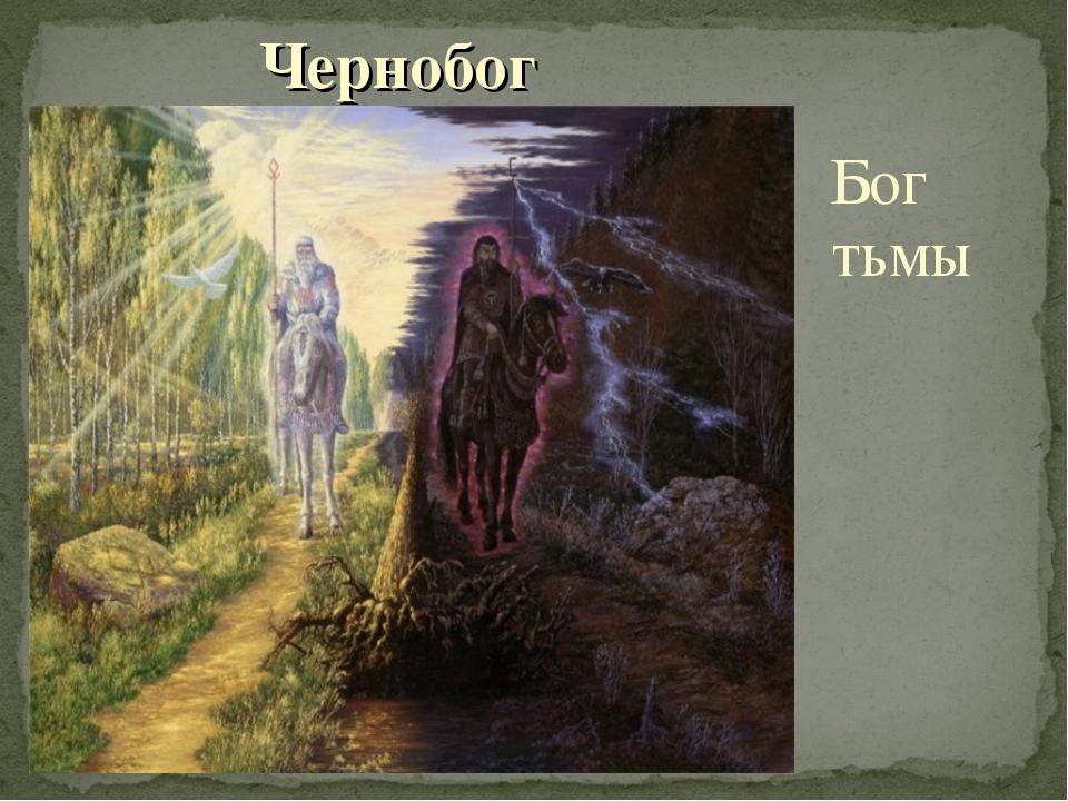 Бог тьмы Чернобог