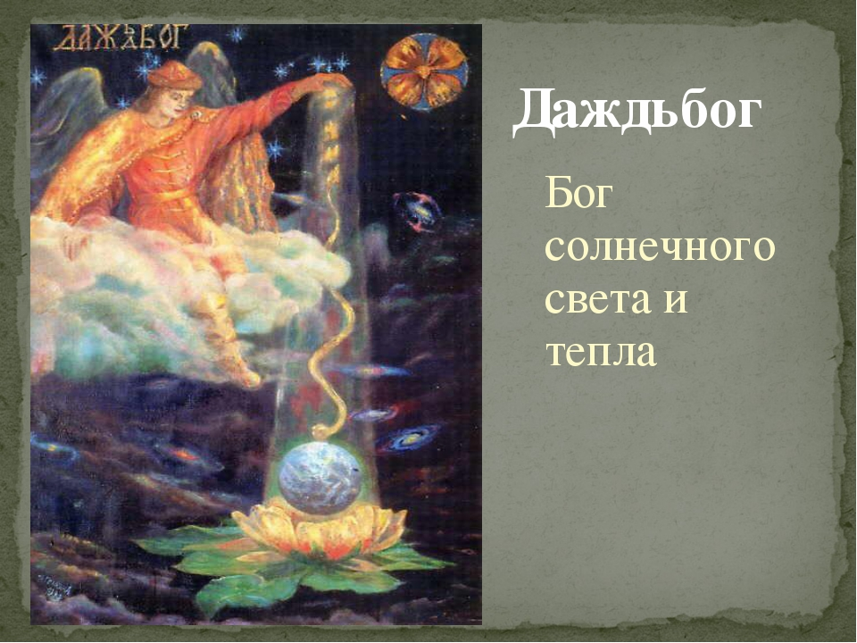 Бог солнечного света и тепла Даждьбог